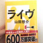 ライヴ/山田悠介「絶対にゴールして薬を手にする。」
