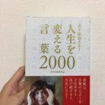 必ず出会える! 人生を変える言葉 2000/西東社編集部 編