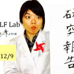 【第1回 ONESELF Lab 研究報告】 11/9~12/9をKPT法でふりかえりました!