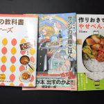 【基本の和食から漫画飯まで】 楽しくおいしいご飯が作れる料理本3冊!