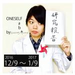 【第2回 ONESELF Lab 研究報告】 12/9~1/9をふりかえりました!