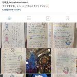 【お知らせ】インスタグラムに絵日記をアップしています!!