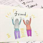 「わたしは友達の作り方が上手かもしれない」と思ったハナシ。