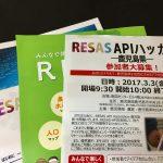 「分析が浅い」「共感ゼロ」という言葉が悔しかったので、地域経済分析システム「RESAS」の勉強会に行きました!