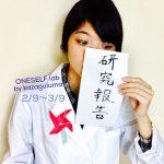 【第4回 ONESELF Lab 研究報告】2/9~3/9をふりかえりました!
