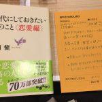 【おすそわけ読書会vol.1(しるし書店リアル版)】で、恋愛本をおすそわけしました!