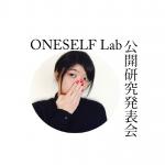 【ONESELF Lab 公開研究発表会】への思いを話したら、大人が2人も賛同してくれた!!