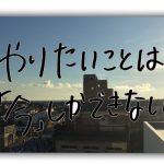 鹿児島市で震度4を体験して、やりたいことは「今」しかできないと痛感した。