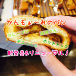 【パン工房 かんもぉ〜れ】のパンが、もっとおいしくなったぞ!