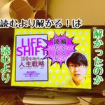 しんめいさんの【読むより解かる!鬼解説『LIFE SHIFT』】参加レポート。