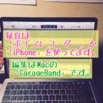 大河ドラマ【西郷どん!】感想ラジオ、久しぶりに公開しもした!