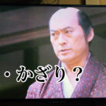 渡辺謙さん演じる「島津斉彬」に名前を呼んでいただきもした!