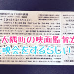 南大隅町の映画監督「山下大裕」さんの上映会チケットを手に入れた!