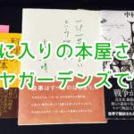 【趣味は?】せんしゅう読んだ本3冊について【読書】