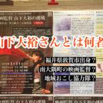 【本土最南端の映画監督】山下大裕さんの監督作品一挙上映会に行ってきた!