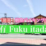 【朝ごはん】山有 Fuku iTADAKIの朝食バイキング540円が最高だった件について。