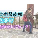 【本土最南端 佐多岬】日本本土の端っこで感動したこと。