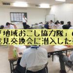 【大隅地区 地域おこし協力隊 意見交換会】に参加しました!