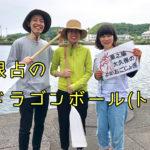 【根占】ドラゴンボート大会に参加しました!【ボールじゃないよ】