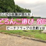 南大隅町根占 栗之脇(くりのわき)の田んぼで「どろんこ遊び」開催!