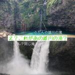 大雨の翌日の「雄川の滝」は、ナイアガラの滝のように大迫力だった!