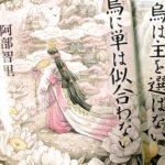 松本清張賞受賞のファンタジー小説『烏に単は似合わない』が尊い