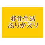 【ふりかえり】本土最南端の佐多に移住して4か月が経ちました〜!
