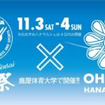 【10:00〜16:00】鹿屋体育大学で開催される「おおすみハナマルシェ」に出店します!