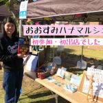 鹿屋体育大学「蒼天祭」×「おおすみハナマルシェ」に出店しました〜!