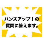 【handsup!】ブログ2周年記念イベントで、いただいた質問に答えます!【前編】