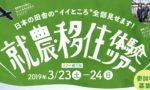 鹿児島県東串良町で、移住を疑似体験できるツアーを開催します!【ひがしくしらちょう】