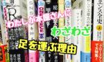 鹿児島市にある「本屋さん」6店を、すきなポイントと共に紹介します!